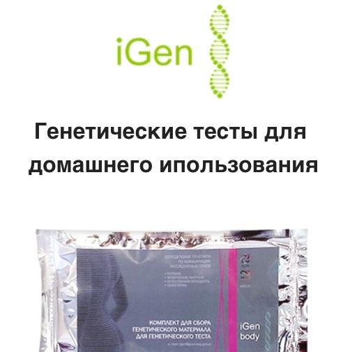 iGen генетический тест